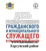 9 декабря – День государственного гражданского и муниципального служащего Ульяновской области