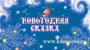 О проведении районного конкурса «Сказки нового года»