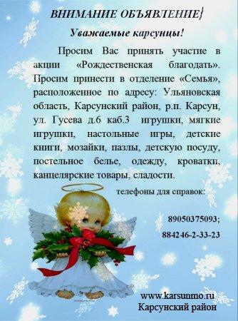 """Акция """"Рождественская благодать"""""""