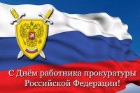 12 января - День работника прокуратуры РФ