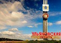 19 января – День Ульяновской области