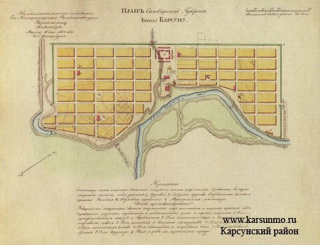План Симбирской Губернии городу Карсуну
