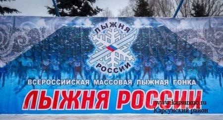 Всероссийские лыжные гонки «Лыжня России – 2019»