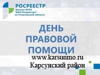 День правовой помощи в Кадастровой палате по Ульяновской области