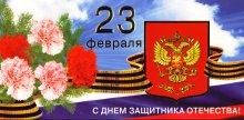 23 февраля – День воинской славы России – День защитника Отечества