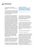 Пенсионный фонд Российской Федерации информирует