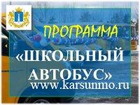 В Ульяновской области продолжаются мероприятия по обновлению парка школьных автобусов.