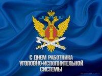 12 марта – День работников уголовно-исполнительной системы Министерства юстиции России