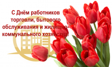 17 марта – День работников торговли, бытового обслуживания населения и жилищно-коммунального хозяйства
