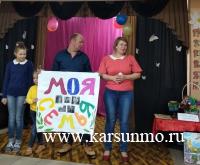 В Карсунском районе прошел второй отборочный этап конкурса «Семья года»