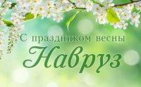 Поздравляем Вас с прекрасным праздником Навруз!