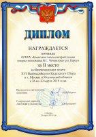 Карсунцы заняли второе место на XVI Всероссийском сборе воспитанников кадетских корпусов и школ