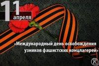 11 апреля – Международный день освобождения узников фашистских концлагерей