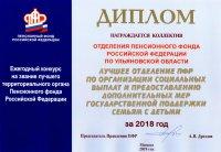 Отделение ПФР по Ульяновской области вошло в число лучших Отделений Пенсионного фонда России