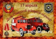 17 апреля-День советской пожарной охраны