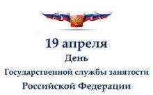 19 апреля - День создания государственной службы занятости населения РФ