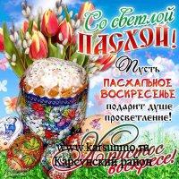 28 апреля – Православная Пасха