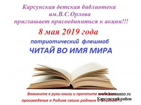 Карсунская детская библиотека им.В.С.Орлова приглашает...