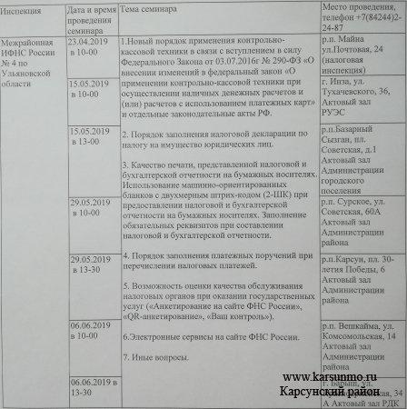 График проведения семинаров Межрайонной ИФНС России № 4 по Ульяновской области на 2 - й квартал 2019 года