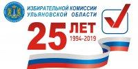 25-летие избирательной системы Ульяновской области