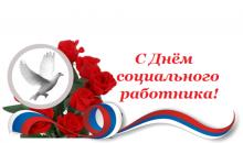 8 июня – День социального работника
