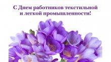9 июня – День работников легкой и текстильной промышленности