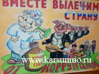 В рамках 8 недели антикоррупционных инициатив