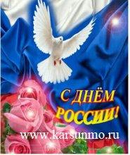 12 июня -День России