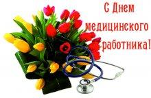 16 июня - День медицинского работника
