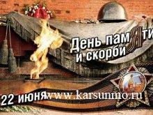 22 июня – День памяти и скорби