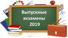 Итоги выпускных экзаменов 2018-2019 учебного года в Карсунском районе