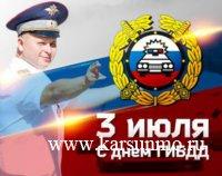 3 июля – День ГИБДД МВД России