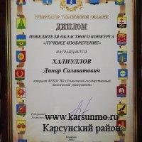 Изобретатель из Усть-Уреня