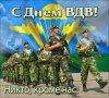 2 августа - День Воздушно-десантных войск Российской Федерации.