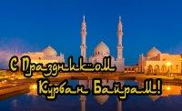 11 августа – мусульманский праздник Курбан-байрам