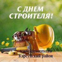 11 августа – День строителя