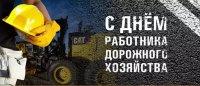 20 октября – День работников дорожного хозяйства