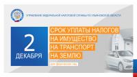 «Управление Федеральной налоговой службы по Ульяновской области напоминает о необходимости оплатить имущественные налоги не позднее 2 декабря 2019 года.