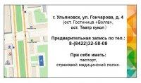 Центр общественного здоровья приглашает жителей Ульяновской области пройти обследование