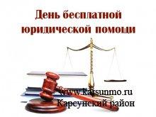 День бесплатной юридической помощи, приуроченный ко Всемирному дню защиты прав потребителей