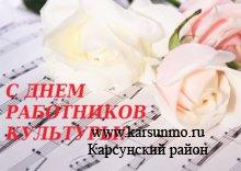 25 марта - День работников культуры России.