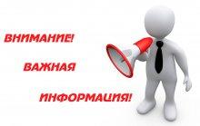 Кадастровая палата Ульяновской области сообщает о временном изменении графика работы офиса.