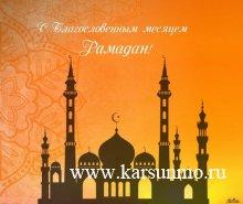 Поздравляем всех мусульман Карсунского района с наступлением священного месяца Рамадан!