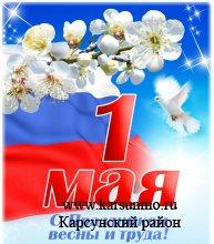 1 мая — День труда