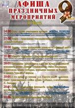 Афиша праздничных мероприятий, посвящённых 9 Мая