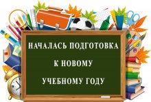 В Ульяновской области стартовала подготовка школ к новому учебному году
