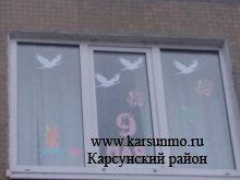 Акция «Окна Победы».
