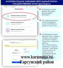 Жители Ульяновской области могут подать заявление на получение 10 000 на детей от 3 до 16 лет
