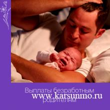 Свыше 700 безработных родителей Ульяновской области получили выплату три тысячи рублей на каждого ребенка