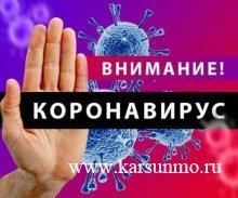 Внимание: коронавирус!